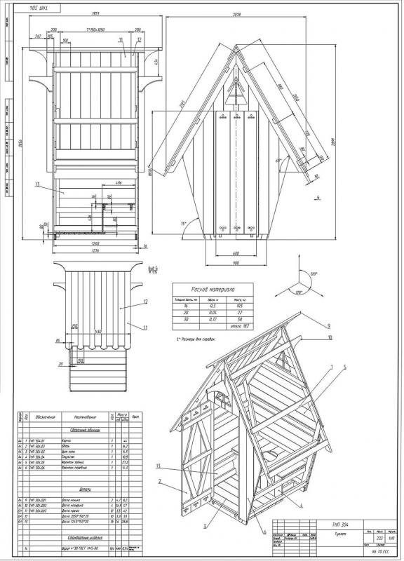 Как построить туалет на даче своими руками фото чертежи 58